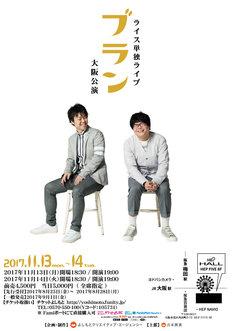 ライス単独ライブ「ブラン」大阪公演のチラシ。