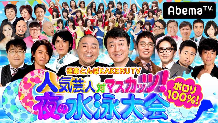 「人気芸人対マスカッツ!ポロリ100%!夜の水泳大会 極楽とんぼKAKERU TV」
