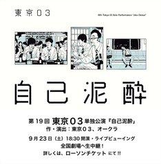 「東京03第19回単独公演『自己泥酔』」ライブビューイングの告知イメージ。