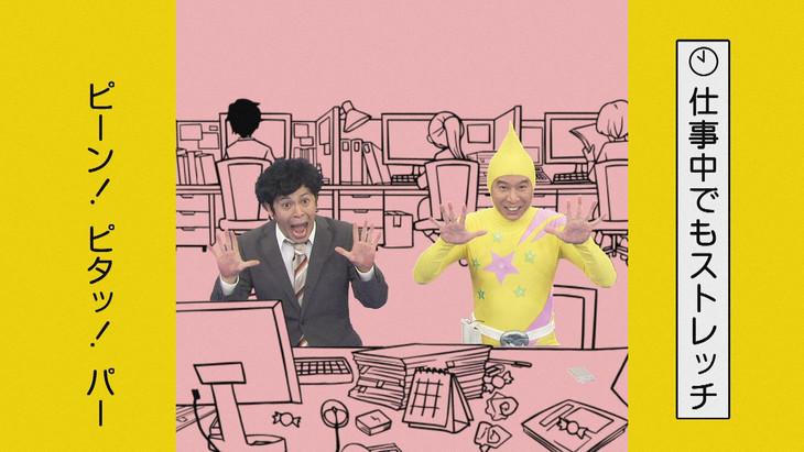 「オトナのストレッチマン」より、流れ星ちゅうえい扮するサラリーマン(左)と宇仁菅真扮するストレッチマン(右)。(c)NHK