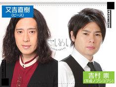 LINE LIVE「さしめし」前半回ビジュアル