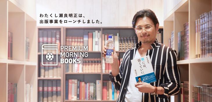 新コンテンツ「プレミアムモーニング BOOKS」のイメージ。