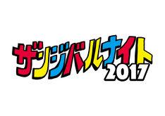 「ザンジバルナイト2017」ロゴ