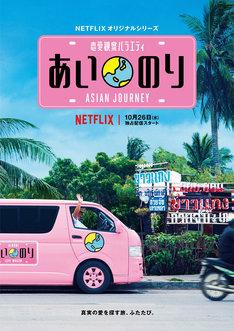 「あいのり : Asian Journey」キービジュアル