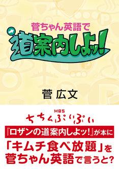 「菅ちゃん英語で道案内しよッ!」表紙