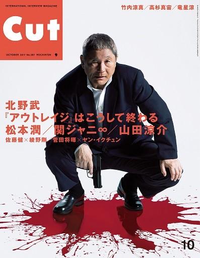 「CUT」2017年10月号表紙
