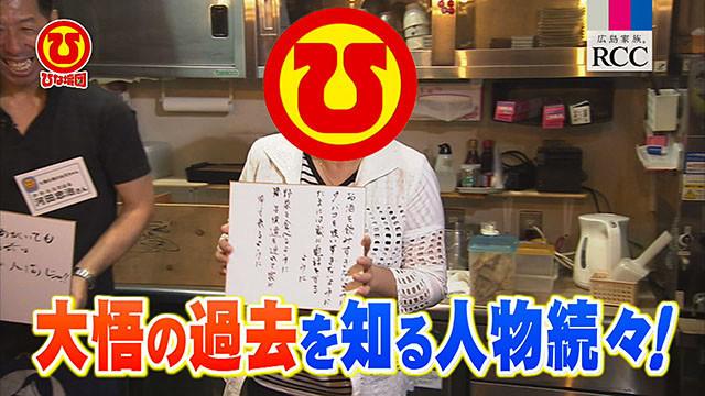 「街頭TV 出没!ひな壇団」9月16日放送回のワンシーン。
