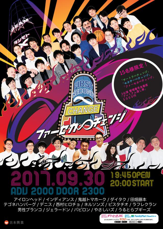 「ファーセカ∞チェンジ」ポスター