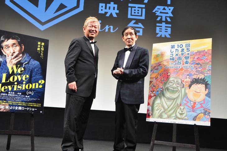 舞台挨拶に登壇した土屋敏男監督(左)と萩本欽一(右)。