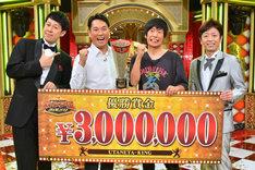 優勝した藤崎マーケットとMCの小籔千豊(左)、フットボールアワー後藤(右)。