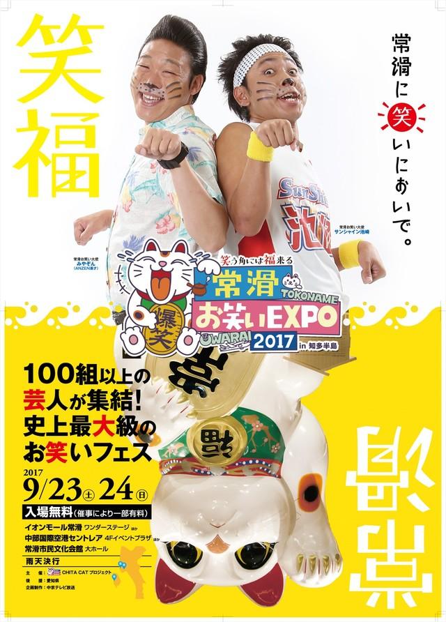 「常滑お笑いEXPO2017 in 知多半島」メインビジュアル