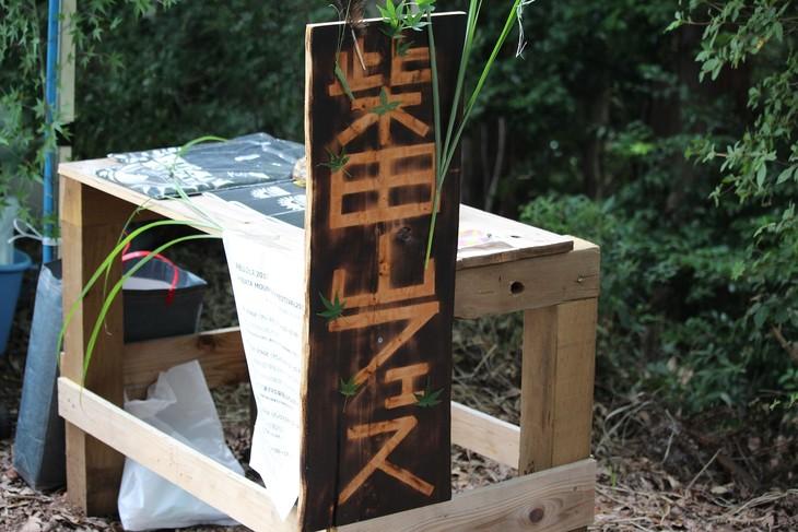 「柴田山フェス」に設置された手作り看板。(c)静岡朝日テレビ