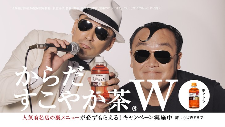 「からだすこやか茶W」の新CM「野菜炒め定食」篇のワンシーン。