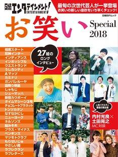 「日経エンタテインメント! お笑いSpecial 2018」表紙