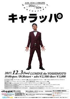 「永井佑一郎 初ルミネ単独LIVE―20/40Anniversary―『キャラッパ20』」チラシ