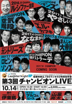 「TBSラジオ『マイナビLaughter Night』第3回チャンピオンLIVE」チラシ(仮)。