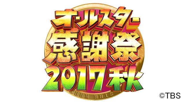 「オールスター感謝祭'17秋」ロゴ