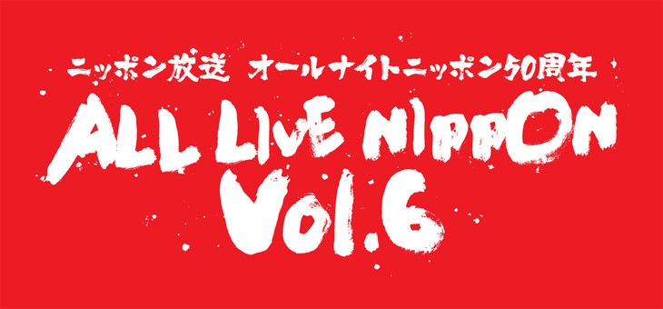 「ニッポン放送 オールナイトニッポン50周年 ALL LIVE NIPPON Vol.6」ロゴ