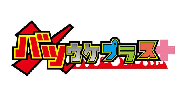 「バツウケプラス」ロゴ