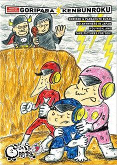 DVD「ゴリパラ見聞録」Vol.7ジャケット