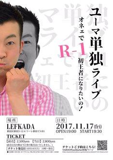 「ユーマ単独ライブ『オネェでR-1初王者になりたいの!』」チラシ