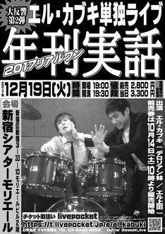 「年刊実話2017 ~リアルワン~」チラシ