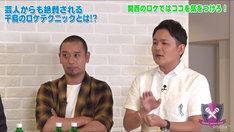 千鳥 (c)AbemaTV