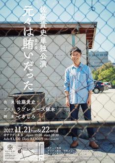佐藤貴史単独公演「元々は賄いだった」チラシ