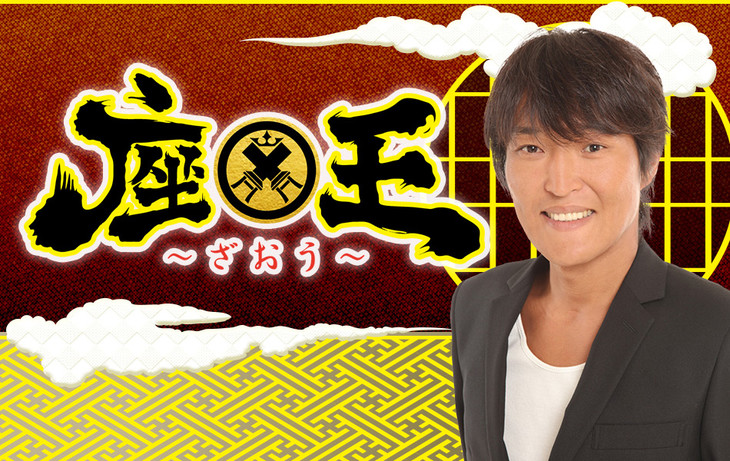 千原ジュニアがMCを務める新番組「座王」メインカット。(c)関西テレビ