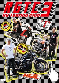 DVD「RGツーリングクラブ3」ジャケット