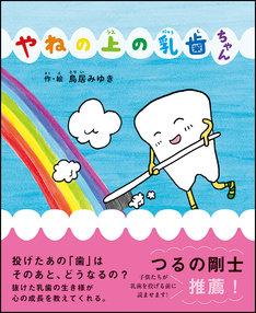 「やねの上の乳歯ちゃん」表紙