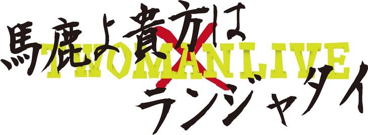 「馬鹿よ貴方は×ランジャタイ ツーマンライブ~in大阪~」ロゴ