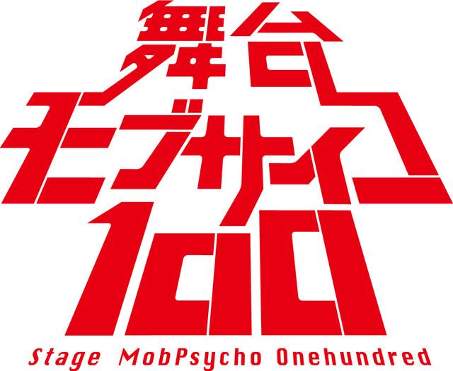「舞台『モブサイコ100』」ロゴ