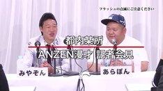 動画「~失われたZを取り戻せ~ 第1弾『ANZEN漫才が日本一記録を樹立!』篇」のワンシーン。