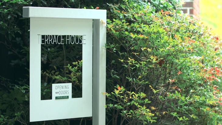 「TERRACE HOUSE OPENING NEW DOORS」(c)フジテレビ