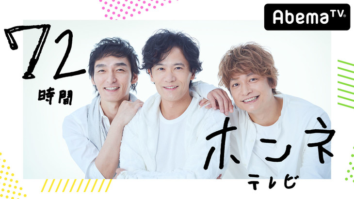 稲垣・草なぎ・香取3人で「インターネットはじめます「72時間ホンネテレビ』」(c)AbemaTV