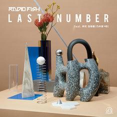 「LAST NUMBER feat.中元日芽香(乃木坂46)」ジャケット