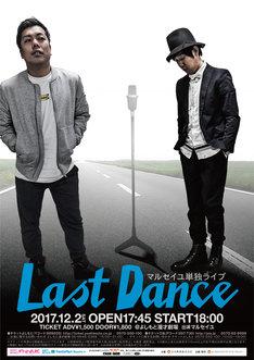マルセイユ単独ライブ「Last Dance」チラシ