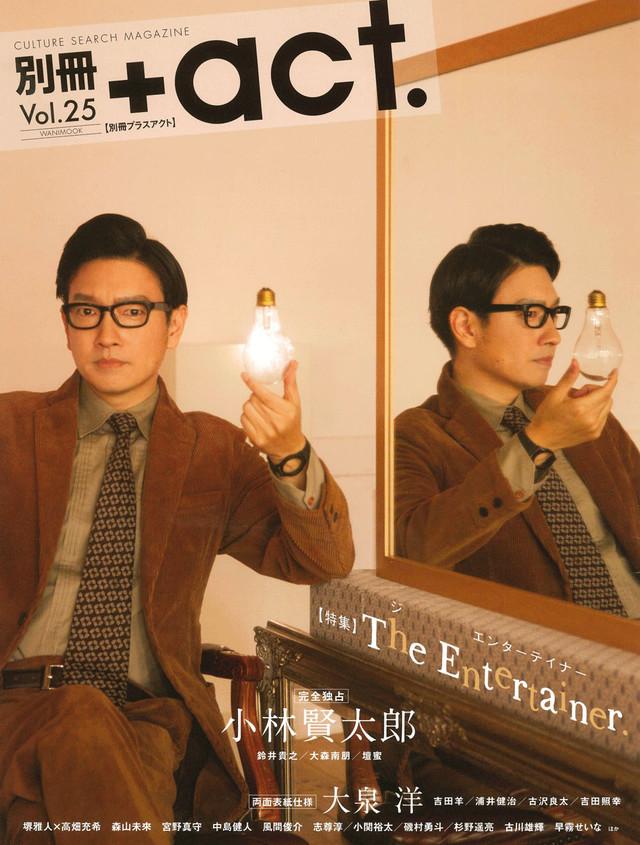 「別冊+act.(プラスアクト)Vol.25」表紙