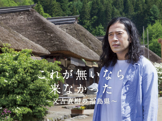 「これが無いなら来なかった~又吉直樹の福島県~」ビジュアル