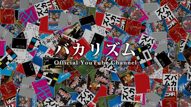 バカリズムのオフィシャルYouTubeチャンネルのバナー。