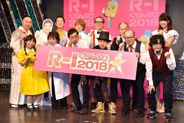 「R-1ぐらんぷり2018」開催発表会見の登壇者たち。