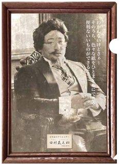 「田村蔵之松クリアファイル」