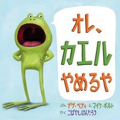 絵本「オレ、カエルやめるや」の表紙。
