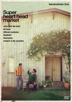 DVD「bananaman live Super heart head market」のジャケット。