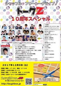 「トークZ Vol.35 10周年スペシャル」チラシ