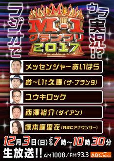 「ラジオでウラ実況!? M-1グランプリ2017」