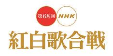 「第68回NHK紅白歌合戦」ロゴ (c)NHK