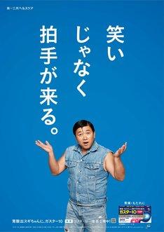 スギちゃんが起用され、東京・新橋駅に掲出されている胃腸薬「ガスター10」の広告ポスター。