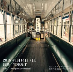 「長崎電車漫才」メインビジュアル